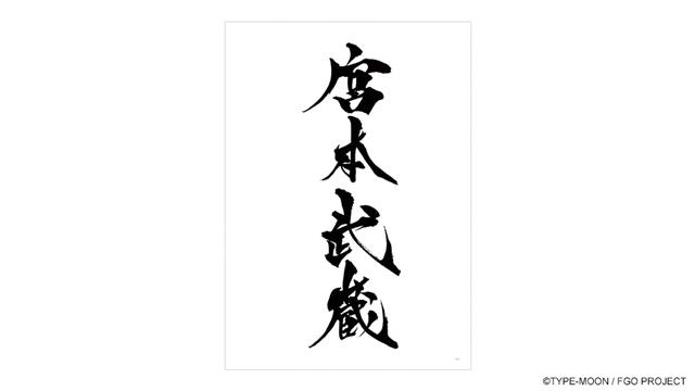 """『Fate/Grand Order』""""概念礼装""""画集第2弾が8月23日発売決定! リアルイベントとコミケ96で先行販売も実施の画像-5"""