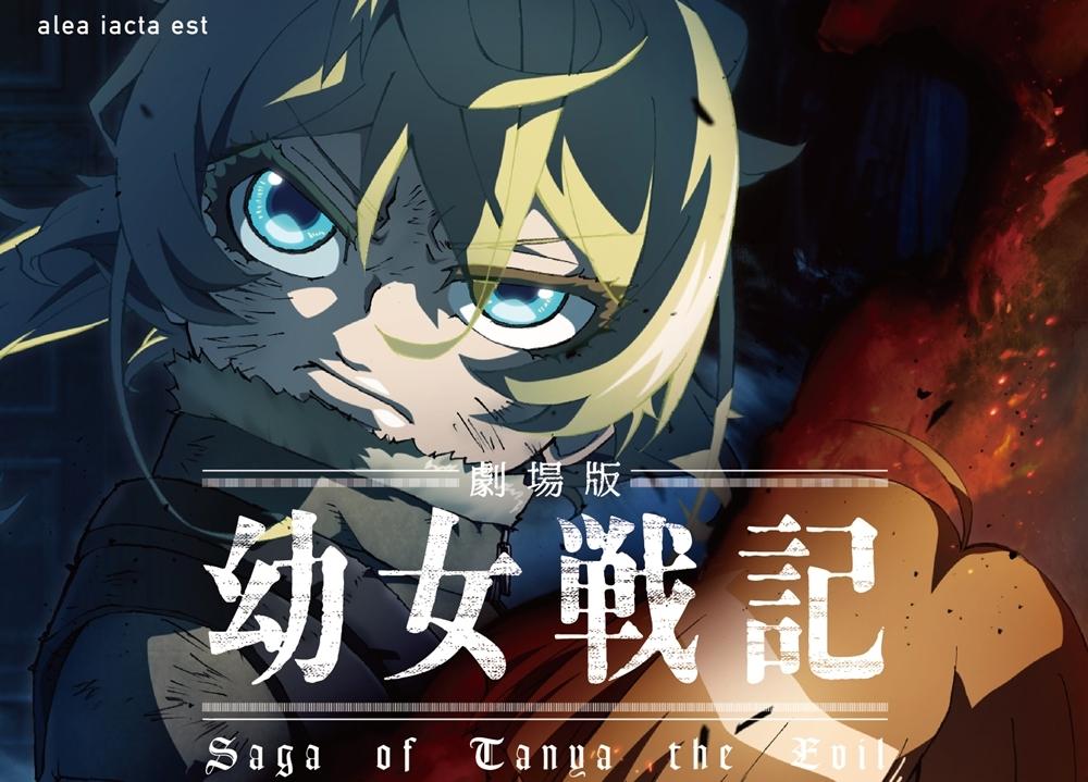 『劇場版 幼女戦記』BD&DVDジャケット・BD限定版の展開図を公開