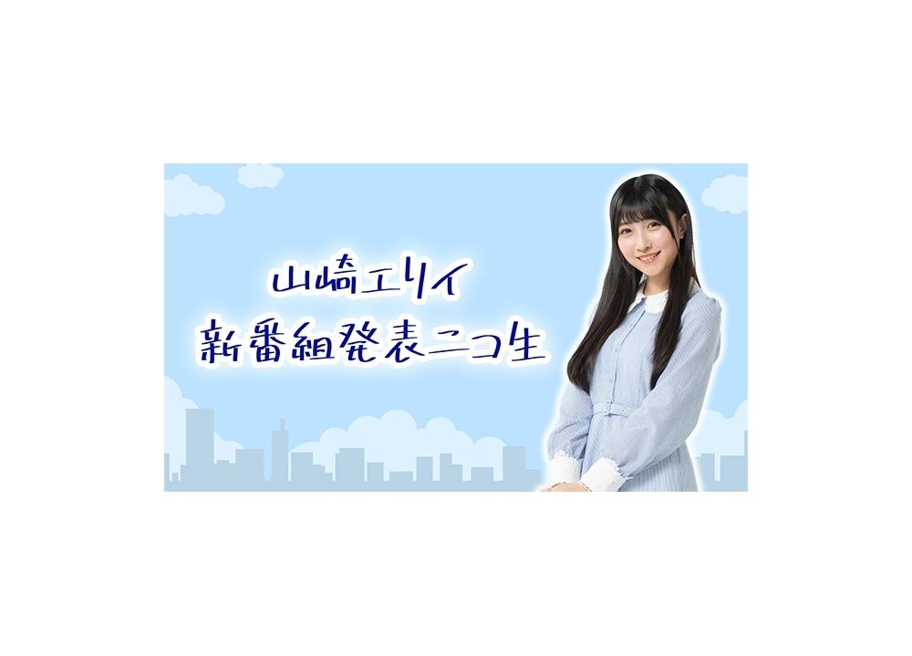 声優・山崎エリイが、7月22日にニコ生特番で新番組発表!
