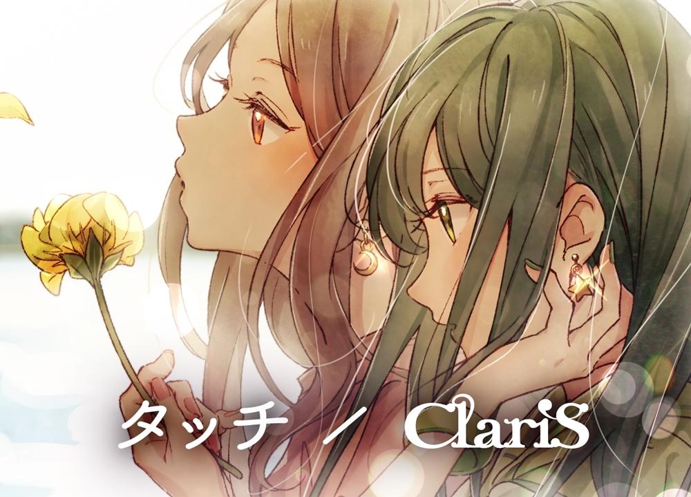 ClariSの最新ミニアルバムより、カバー曲「タッチ」のリリックビデオ公開!