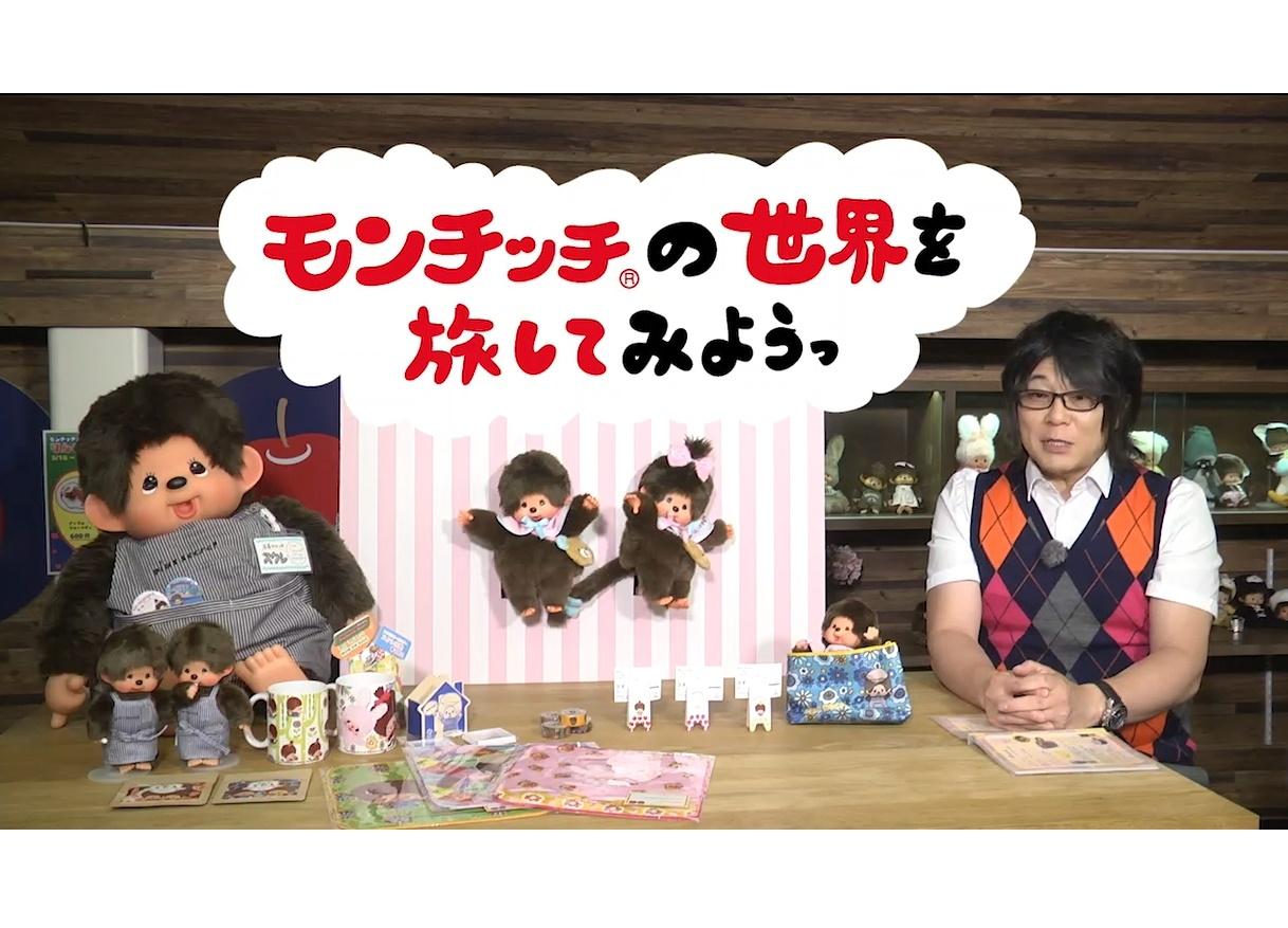 森川智之 出演『はんそくモンチッチーズ』45周年を記念動画が制作決定