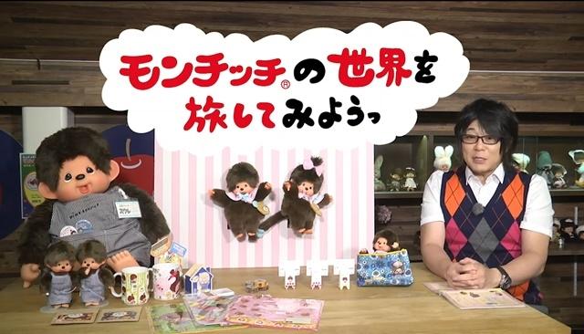 森川智之さん出演!『はんそくモンチッチーズ』45周年を記念した新作動画の制作が決定! 第1話をワンフェス2019[夏]にて先行公開-1