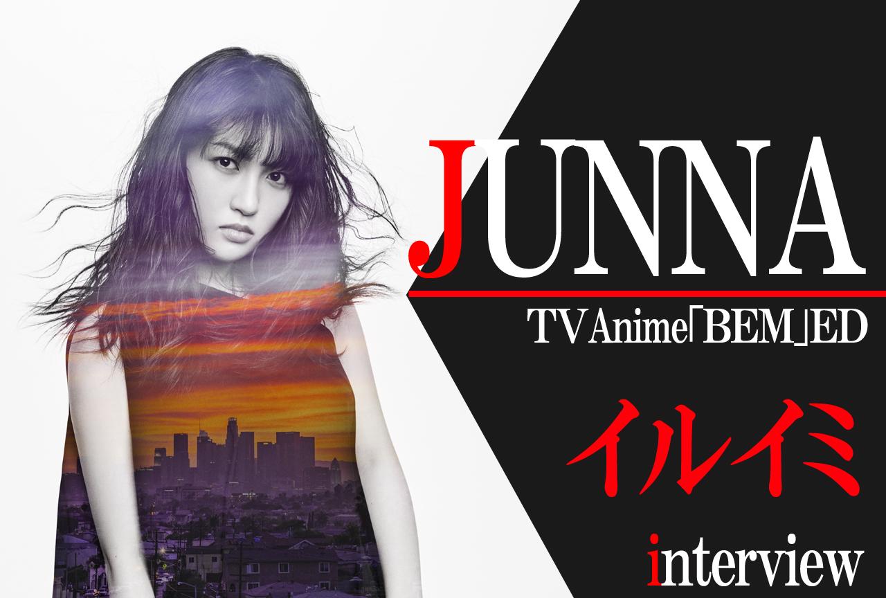 『BEM』EDテーマ:JUNNAインタビュー