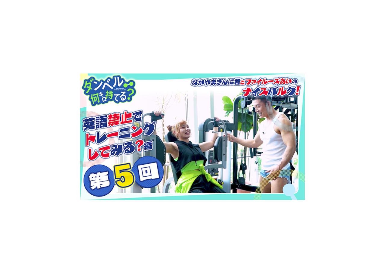 夏アニメ『ダンベル何キロ持てる?』第1~2話振り返り配信が決定