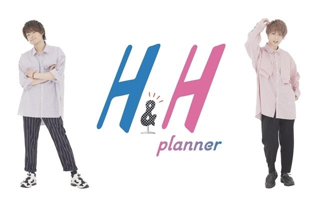 H&Hプランナー