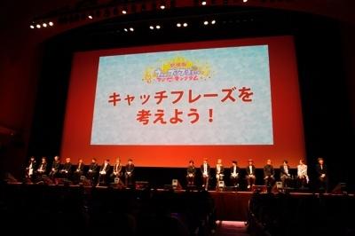 「うた☆プリ」ワールドがもっと好きになる! 『劇場版 うたの☆プリンスさまっ♪ マジLOVEキングダム』公開記念舞台挨拶第1回目レポート
