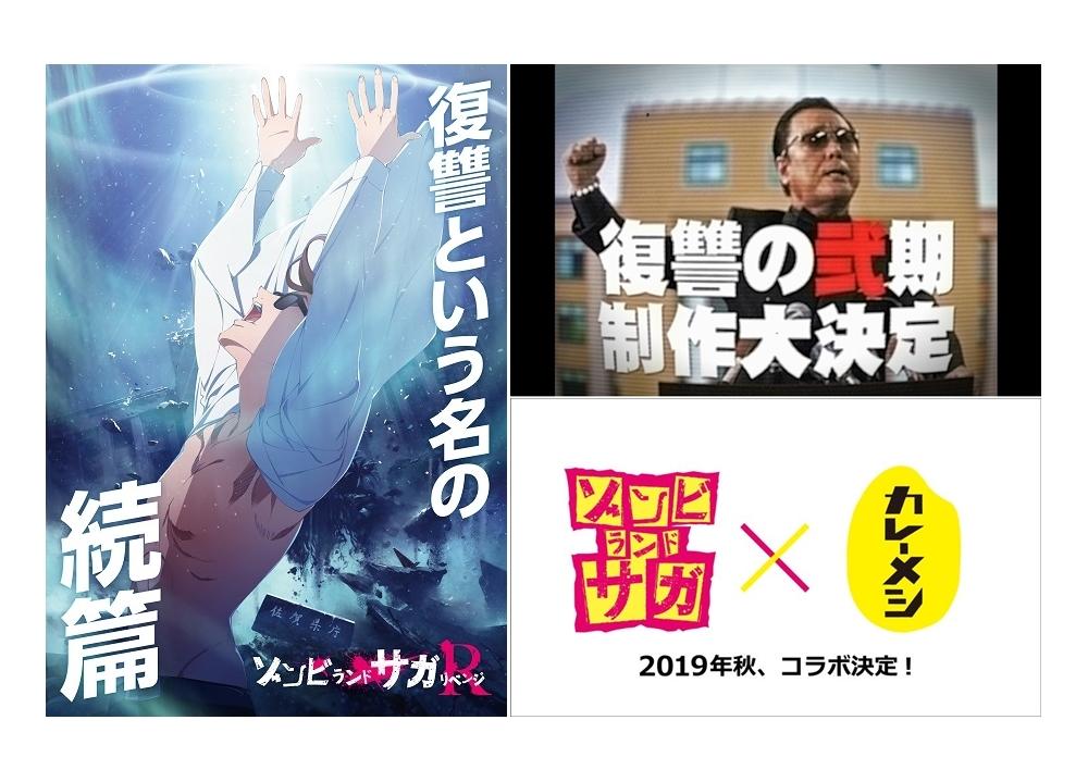 『ゾンビランドサガ』TVアニメ続篇制作が決定|復讐の2期、R(リベンジ)――