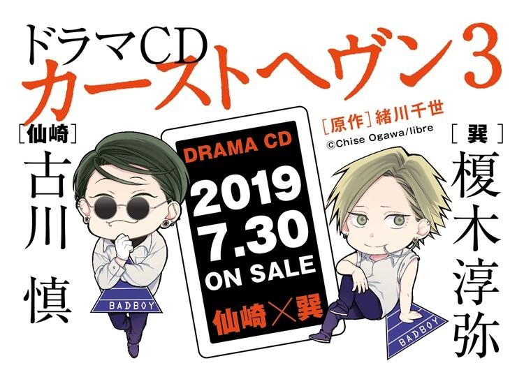 『カーストヘヴン』ドラマCD第3弾7月30日発売