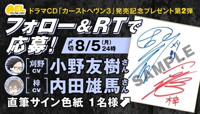 『カーストヘヴン』ドラマCD第3弾が7月30日発売! 佐藤拓也さん&村瀬歩さんほか、声優陣のサイン色紙が当たるTwitterキャンペーン開催中!の画像-3