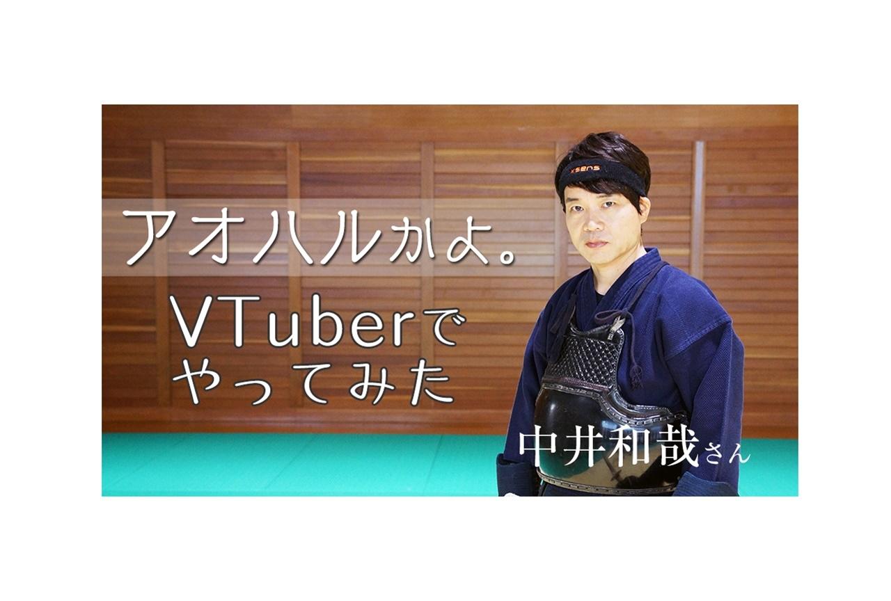 ワンピースVTuber企画第4弾にゾロ役の声優・中井和哉が登場