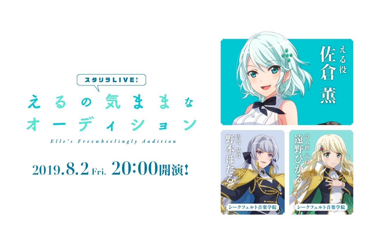 「スタリラLIVE!」第6回が8月2日(金)に放送!