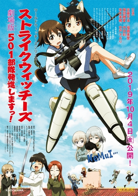声優・小松未可子さん、Lynnさんによる「EJアニメシアター新宿」紹介CMが公開! 映画と一緒にコラボギャラリーも堪能しよう!-11