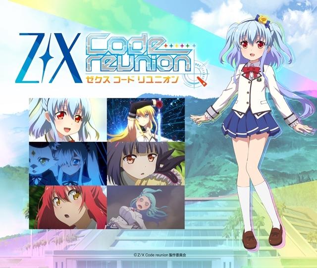 Z/X Code reunion-1