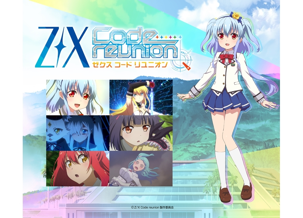 『ゼクス コード リユニオン』初回放送日は10月8日に決定!