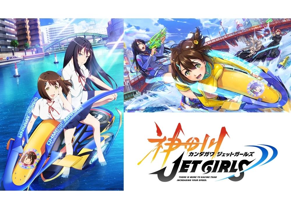 「神田川JET GIRLS」プロジェクトがTVアニメ化決定!