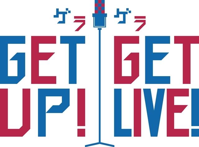 声優×二次元芸人プロジェクト『GETUP! GETLIVE!(ゲラゲラ)』2ndLIVEのHP先行チケット申し込みが決定! 11月23日から受付スタート