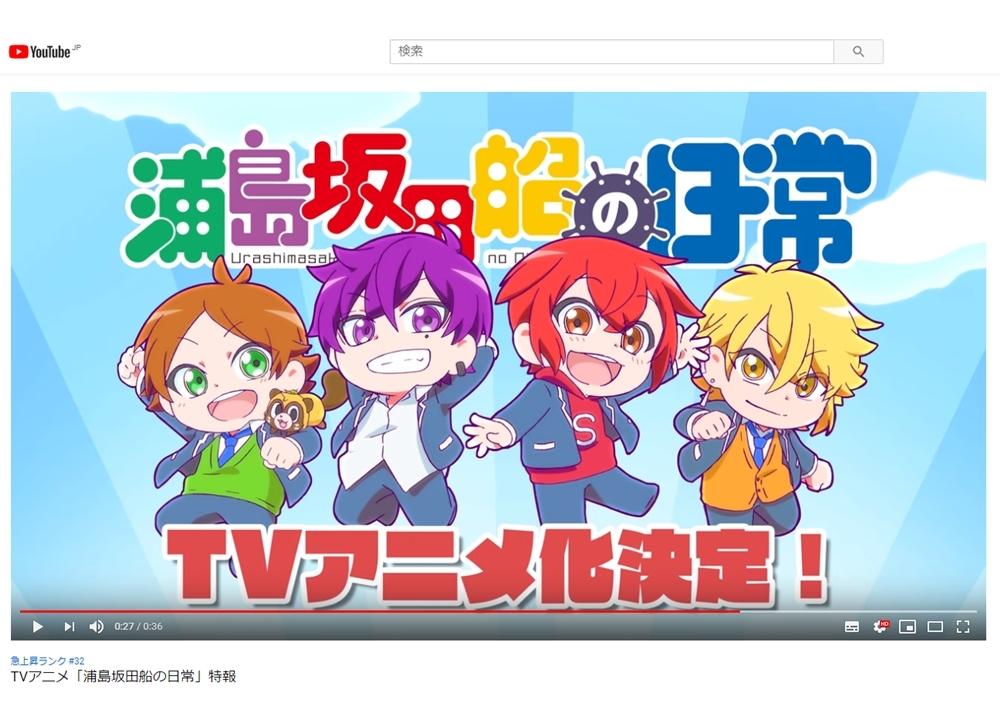 『浦島坂田船の日常』10月2日放送決定! 特報も公開中