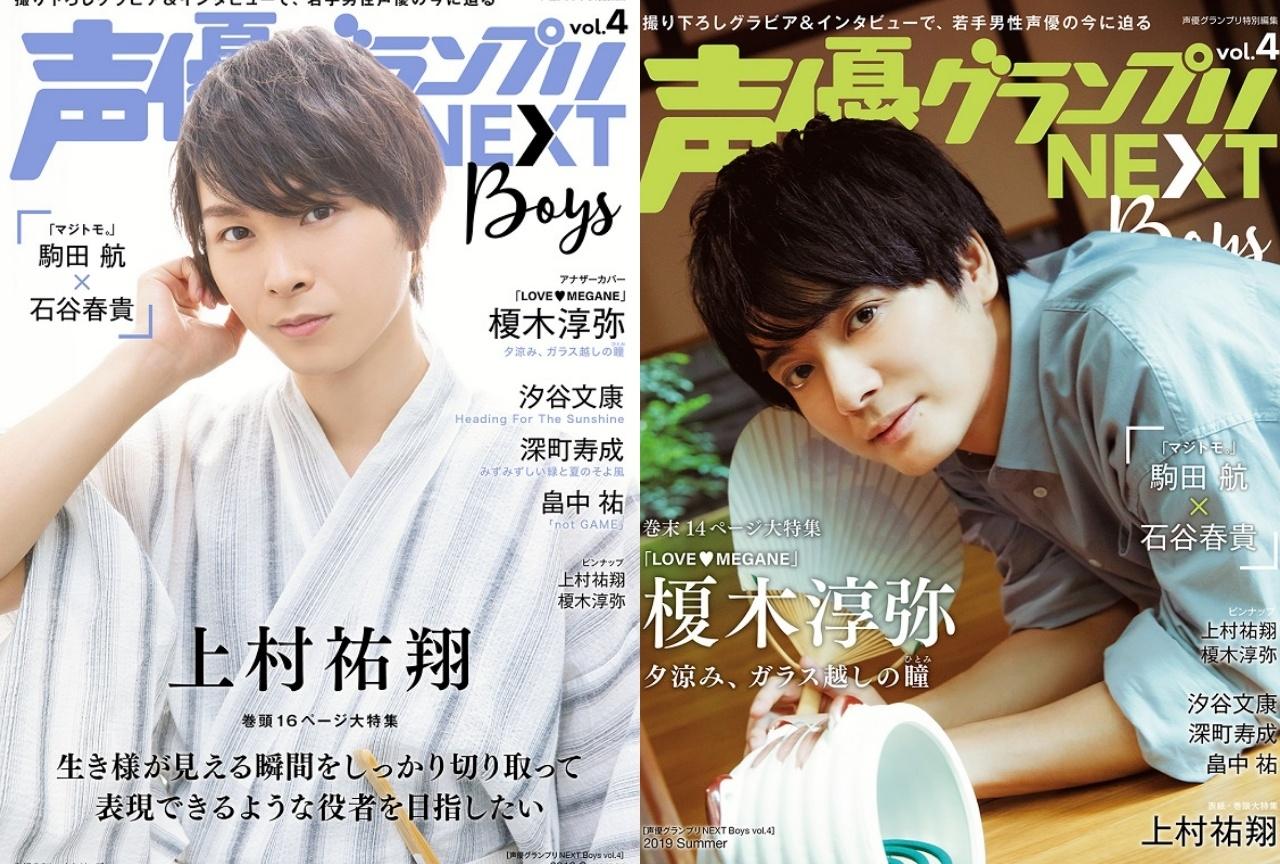 「声優グランプリNEXT Boys vol.4」が8/22(木)発売!