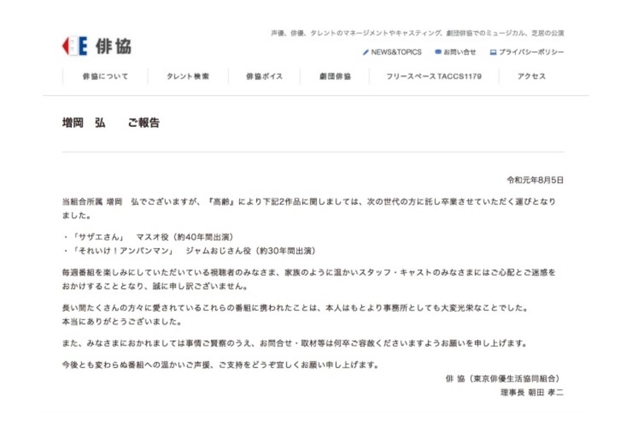 声優・増岡弘が『アンパンマン』『サザエさん』で担当する役を卒業