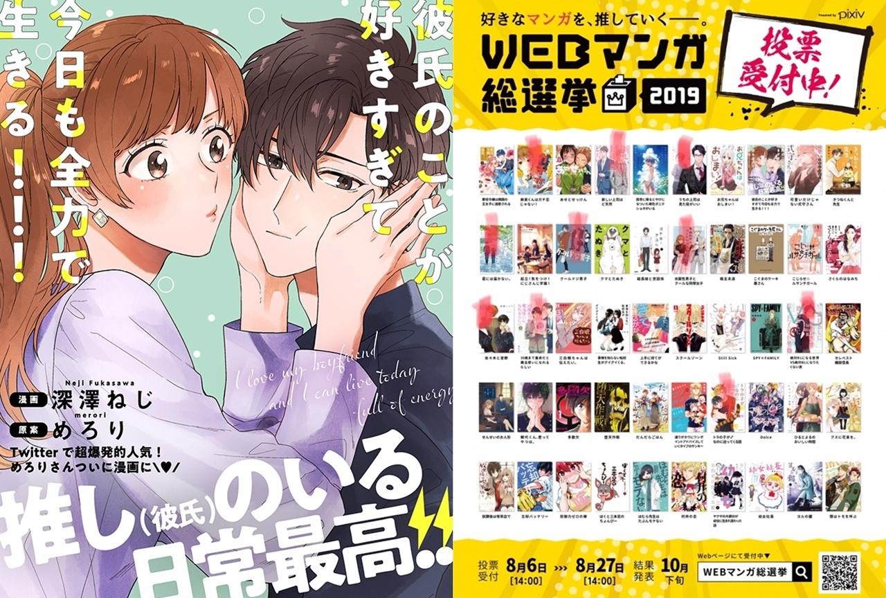 『彼氏のことが好きすぎて今日も全力で生きる!!!』コミックス発売決定