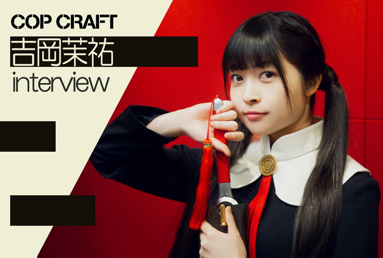 『コップクラフト』ティラナ役・吉岡茉祐が語るEDテーマで表現した世界