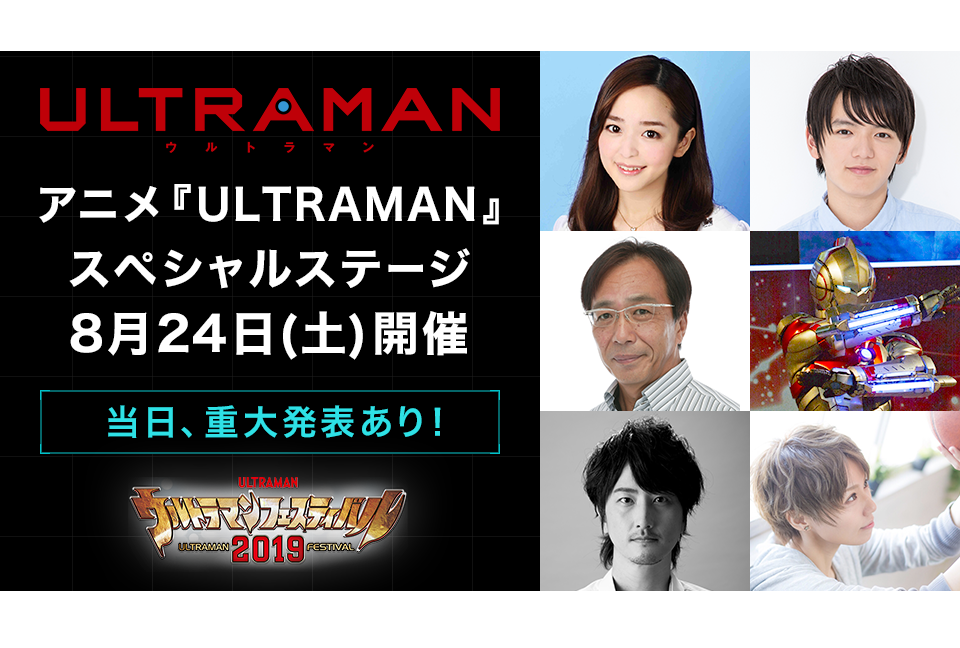 アニメ『ULTRAMAN』スペシャルイベントに笠原紳司が登壇決定