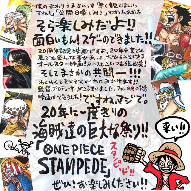 劇場版『ONE PIECE STAMPEDE』公開前日に、原作者・尾田栄一郎氏の直筆コメント到着! 「そら楽しみだよ!!面白いもん!スゲーのできました!」と大興奮