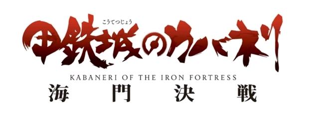 『甲鉄城のカバネリ 海門決戦』Blu-ray&DVDが2019年12月11日発売! 特典ディスクには仮アフレコ映像などを収録!
