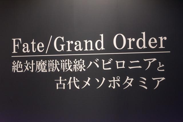 """""""「Fate/Grand Order -絶対魔獣戦線バビロニア-展」Road to Uruk""""は4つのエリアから作品世界へ誘う必見のイベント! """"王の号砲""""検証コーナーといった面白い試みも!?"""