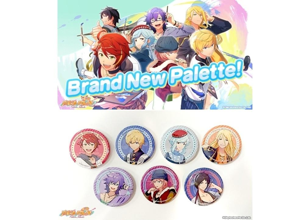ゲーム『パレットパレード』グッズ無料配布イベント第2弾開催