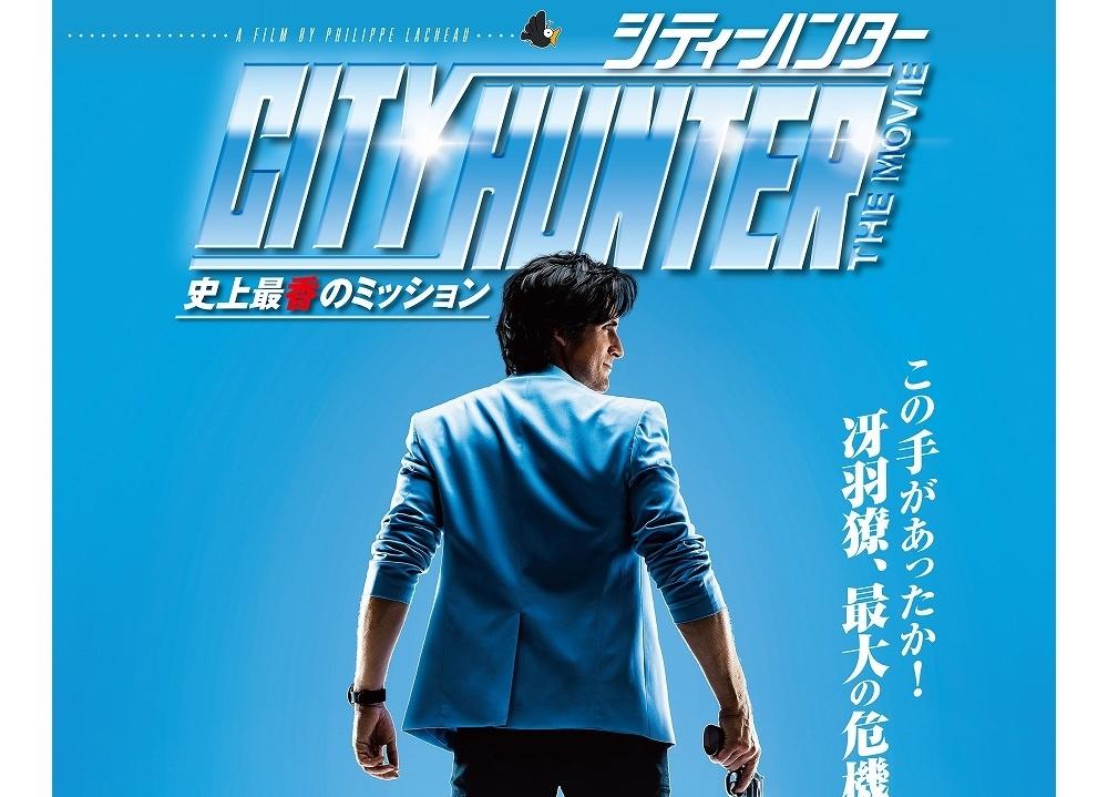 仏実写版『シティーハンター』が日本で11月公開決定!