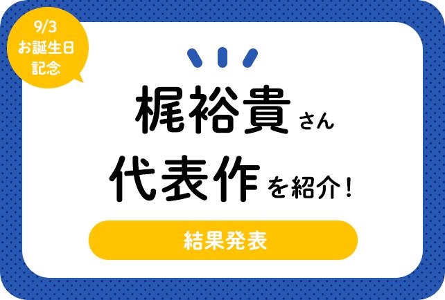 声優・梶裕貴さん、アニメキャラクター代表作まとめ