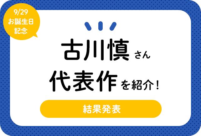 声優・古川慎さんお誕生日記念、アニメキャラクター代表作まとめ