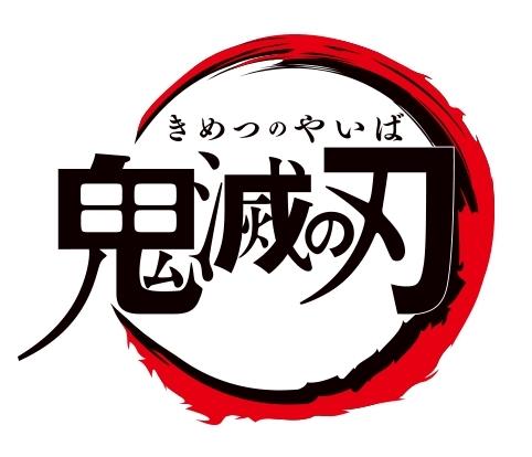 『鬼滅の刃』あらすじ&感想まとめ(ネタバレあり)-1