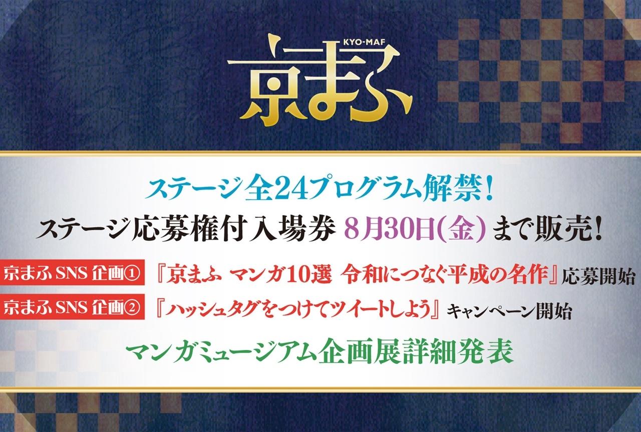 『京まふ2019』ステージ全プログラム解禁!人気作品・声優が集結