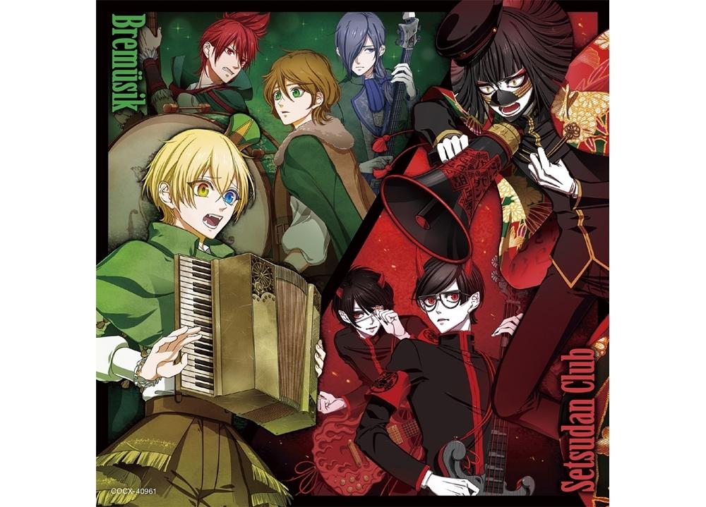 「音戯の譜~CHRONICLE~」2ndシリーズの第1弾ミニアルバムが9月25日リリース