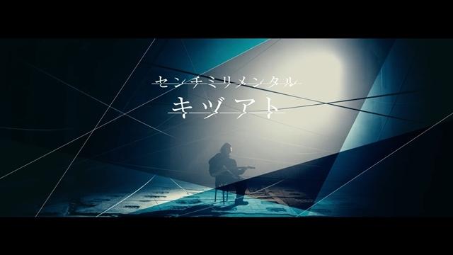 ノイタミナ『ギヴン』センチミリメンタルが歌うOPテーマ「キヅアト」のMVフルサイズ解禁! ジャケ写・アニメイト店舗特典も発表
