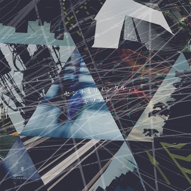ノイタミナ『ギヴン』センチミリメンタルが歌うOPテーマ「キヅアト」のMVフルサイズ解禁! ジャケ写・アニメイト店舗特典も発表の画像-4