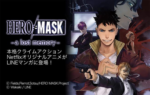 『HERO MASK』の感想&見どころ、レビュー募集(ネタバレあり)-17