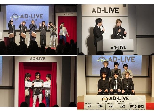 「AD-LIVE ZERO」公演発表会レポート