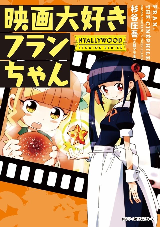 『映画大好きポンポさん』アニメ映画が制作中であると発表! スピンオフ漫画『映画大好きフランちゃん NYALLYWOOD STUDIOS SERIES』が8月26日発売!