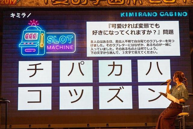 カジノでギャンブルに勝って高級焼き肉をゲット!?『キミラノクエスト!』ステージレポート/MF文庫J『夏の学園祭2019』