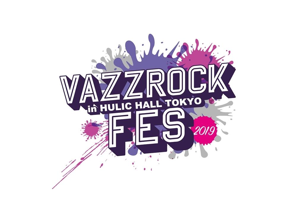 「VAZZROCK FES 2019」最終日に、新垣樽助さんの追加出演が決定!