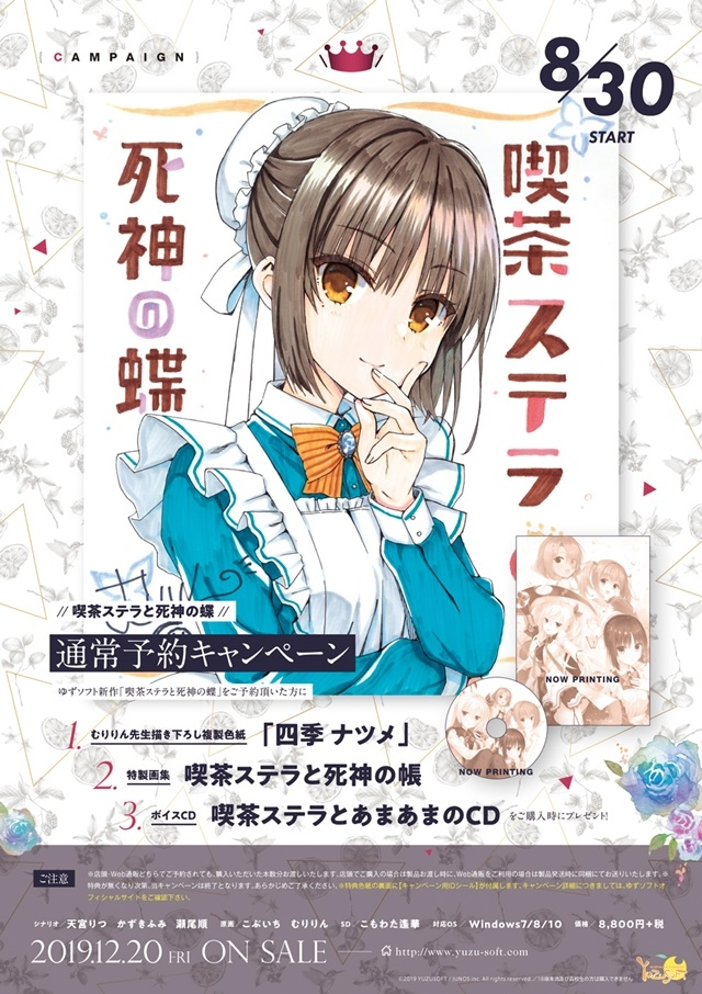 喫茶ステラと死神の蝶-32
