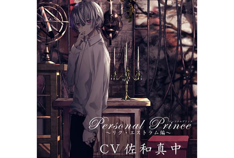 配信はポケドラだけ!シチュエーションCD『Personal Prince~リク・エストラム編~』(出演声優:佐和真中)が配信開始!