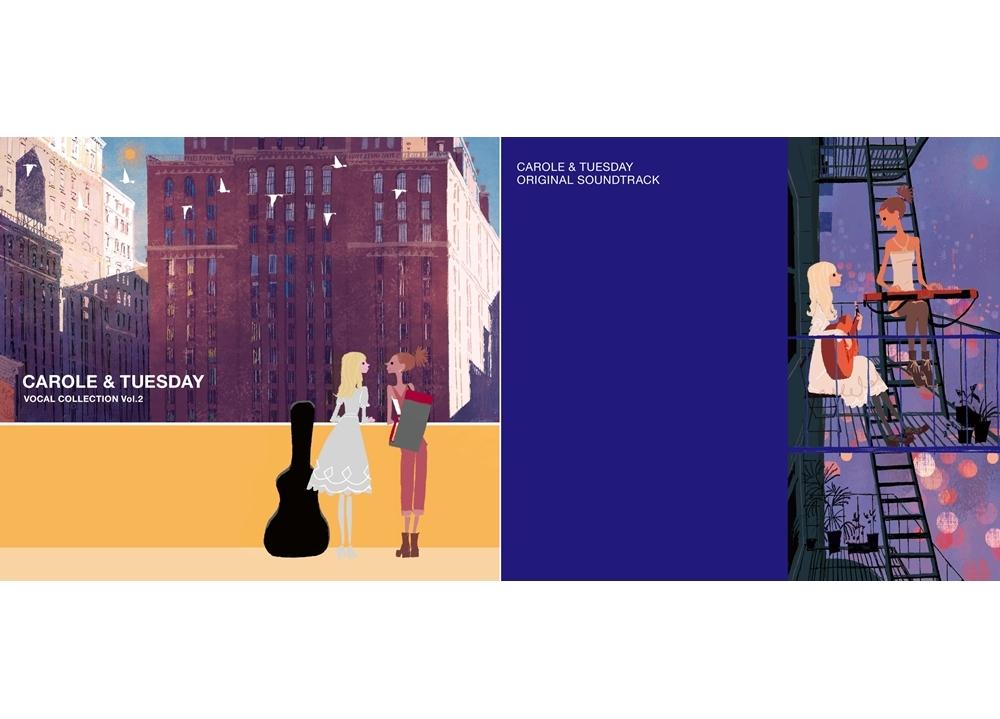 『キャロル&チューズデイ』「VOCAL COLLECTION Vol.2」とOSTのジャケット解禁!