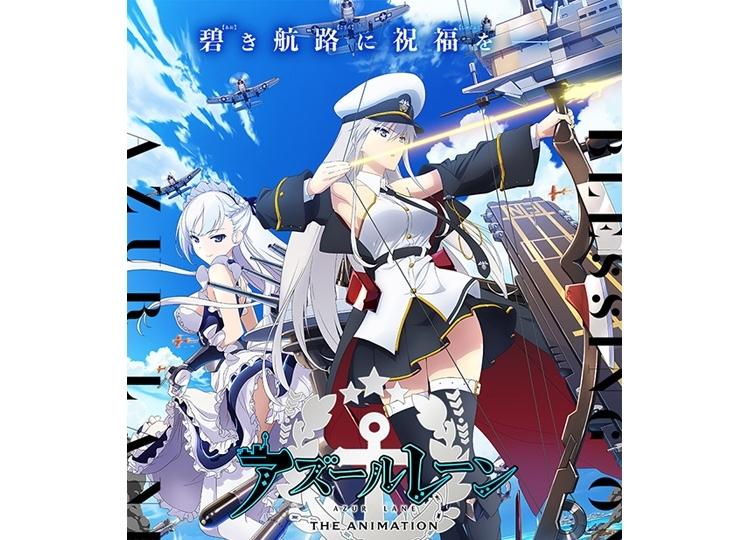 秋アニメ『アズレン』先行上映会が9月29日に開催決定