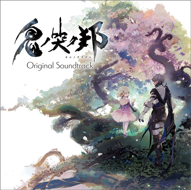 Tokyo RPG Factory 完全新作ゲームのオリジナル・サウンドトラック『鬼ノ哭ク邦 Original Soundtrack』が9月11日(水)に発売!