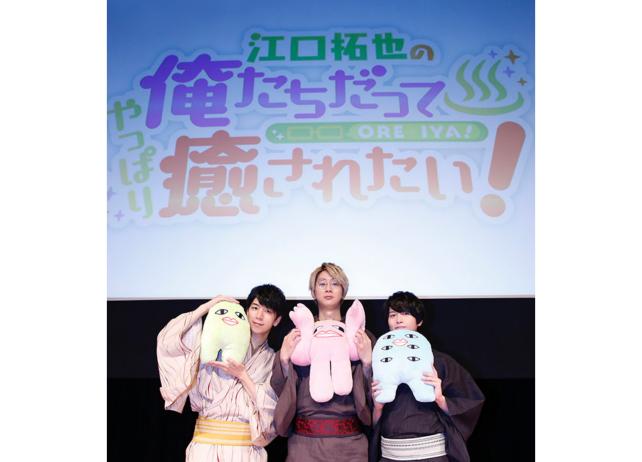 「江口拓也の俺たちだってやっぱり癒されたい!」DVD発売記念イベントレポート