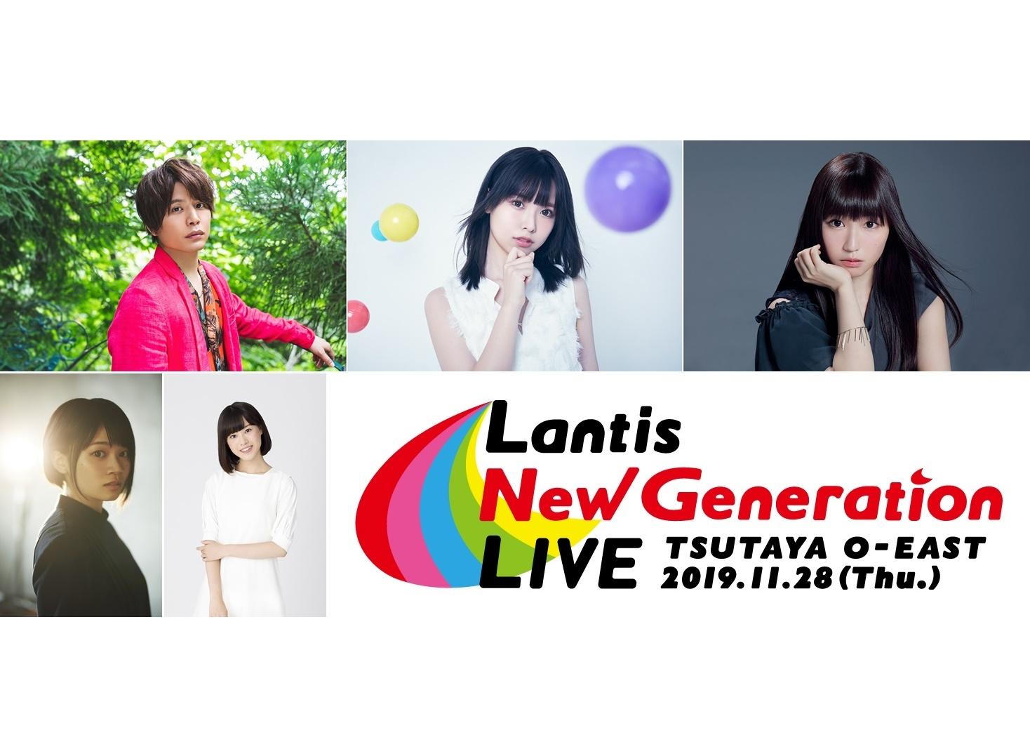 ランティス次世代アーティストが集う「Lantis New Generation LIVE」開催